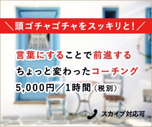 言葉にすることで前進するちょっと変わったコーチング5,000円/1時間(税別)